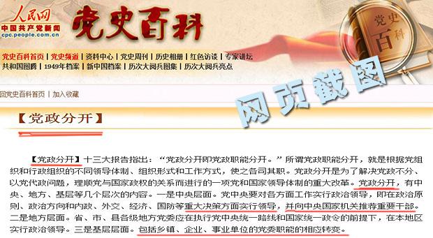 """人民网""""党史百科""""网页截图"""