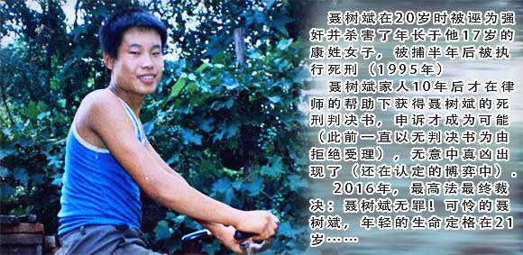 21岁农村小伙:聂树斌