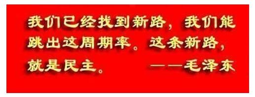 毛泽东说:我们已经找到新路,这条新路,就是民主。