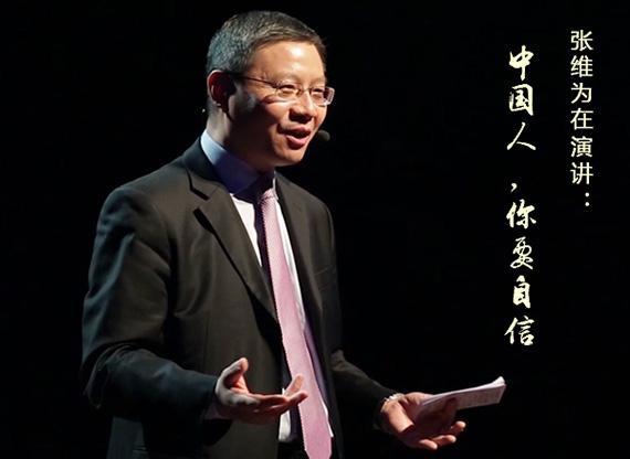 张维为在演讲《中国人,你要自信》