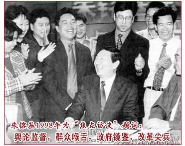 朱镕基总理视察央视并题词