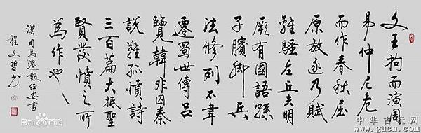 虚无历史,司马迁,历史轮回,新权威主义,汉武大帝,(图:司马迁《报任安书》选句))