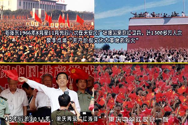 45年前与2011年之重庆唱红