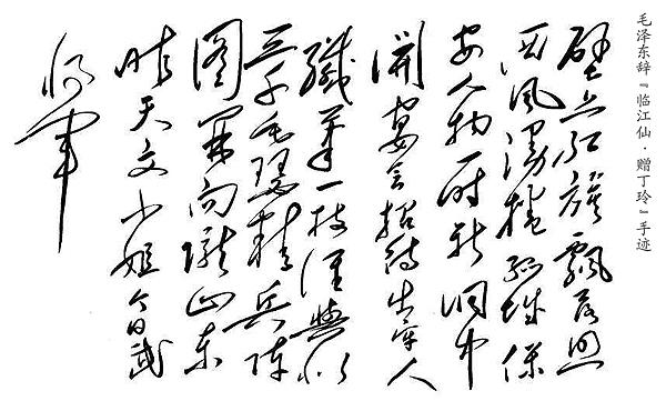 毛泽东为丁玲赋诗一首