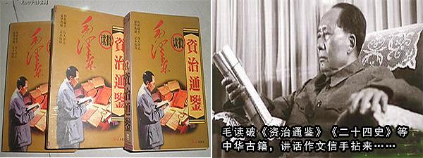(图:毛读破《资治通鉴》《二十四史》等中华典籍)