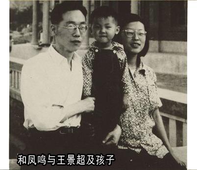 和凤鸣和丈夫王景超及孩子的合影
