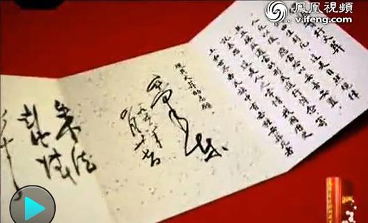 毛泽东在火葬倡议上的签名