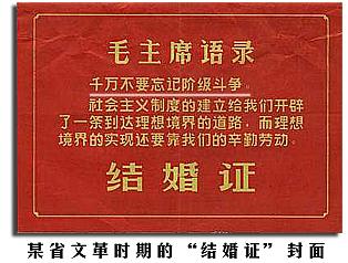 """文革时期结婚证上也印着""""千万不要忘记阶级斗争"""""""