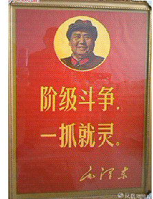 """毛语录:""""阶级斗争一抓就灵""""."""