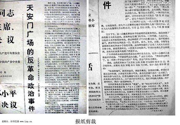 真理真情,谎言,政治嗅觉,戈培尔,三叹姚文元,当年《人民日报》报道截图