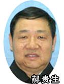 郝贵生教授