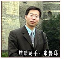 宋鲁郑先生