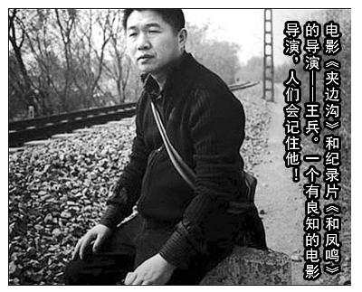 60后《夹边沟》电影导演王兵