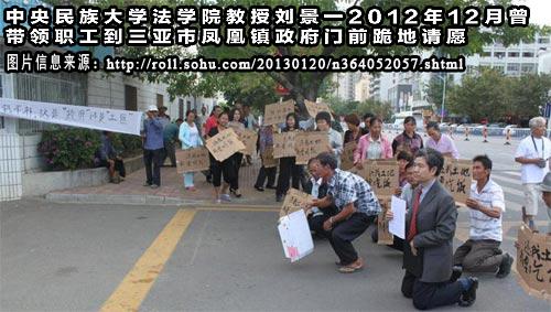 (图:中央民族大学法学院教授刘景一2012年12月曾带领职工到三亚市凤凰镇政府门前跪地请愿,因为他感到法律途径已经走不通了……)