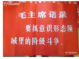 毛主席语录:要抓意识形态领域里的阶级斗争。