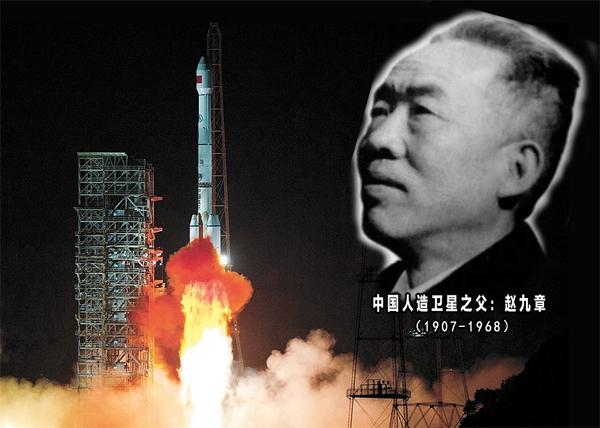 中国人造卫星之父:赵九章