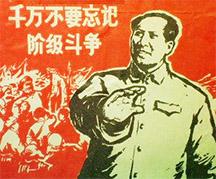"""毛泽东号召""""千万不要忘记阶级斗争"""""""