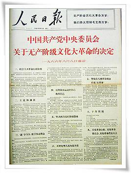 """中共中央《关于无产阶级文化大革命的决定》(即所谓""""十六条"""")"""