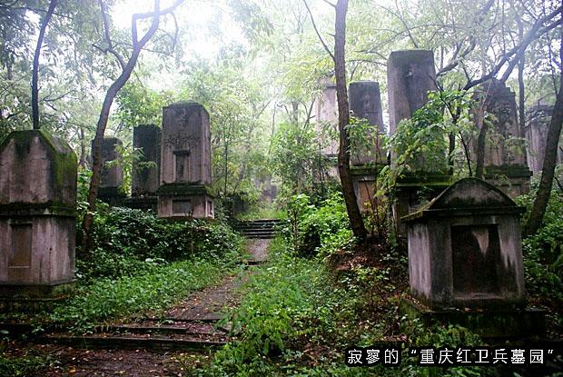 """寂寥的""""重庆红卫兵墓园"""""""